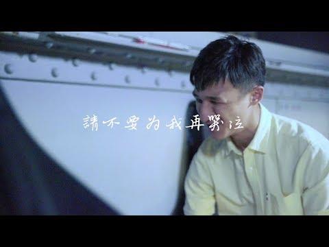 裝置好Howard MV編導演【視障表演者朱禹豪—《請不要為我再哭泣》公益MV】 - YouTube