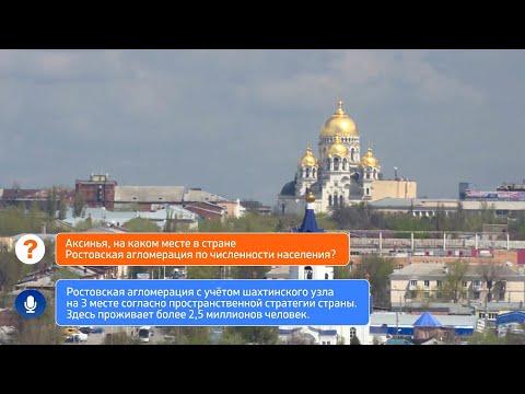 Ростовская агломерация и ее развитие