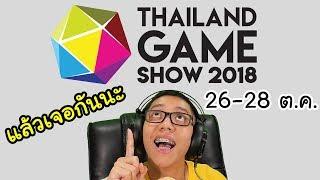 เจอกันที่งาน #TGS2018 พร้อมแจกลายเซ็นต์ (งานเกมแห่งปี 2018)