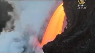 夏威夷火山爆發 紅色水龍衝入大海【大千世界】活火山|火山爆發|岩漿|基拉韋厄火山