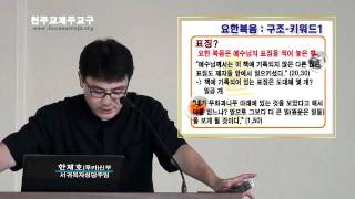 교구 성서40주간 - 요한복음1-2