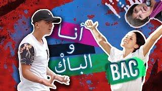البكالوريا في الجزائر Le BAC en Algérie BY Akram Feliachi