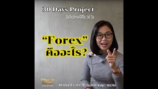 Day 1 / 30 Days Project : Forex คืออะไร??