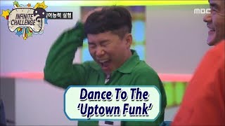 [Infinite Challenge] Everyone Dances To The 'Uptown Funk' 20170527