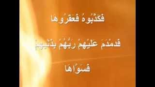 Machari Rachid Al3afassi Sorate Achamse سورة الشمس : للشيخ مشاري راشد العفاسي