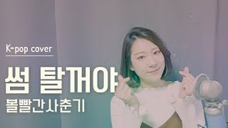 썸 탈꺼야 - 볼빨간사춘기 Bolbbalgan4 cover [유하미]