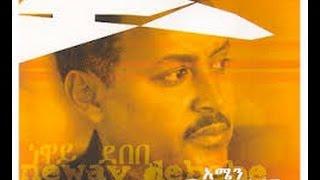 Neway Debebe - Alwashim (አልዋሽም) 1995 E.C.