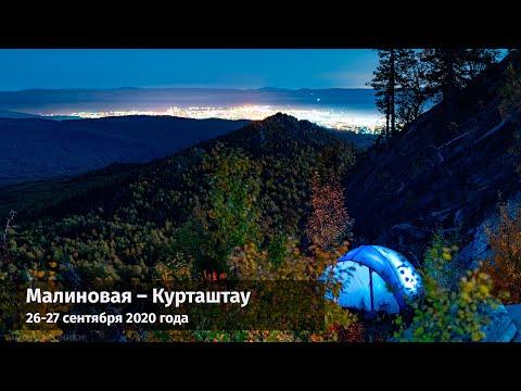 Малиновая и Курташтау