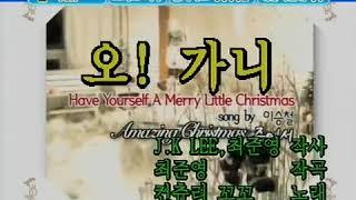 [06390] 오! 가니 (컨츄리 꼬꼬) ~ 금영 노래방/KumYoung 싱쿠스 LIVE