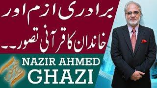 Subh E Noor | Baradrism Aur Khandan Ka Qurani Tasawar | Nazir Ahmed Ghazi | 3 Sep 2018 | 92NewsHD