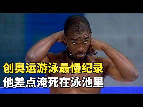他創下奧運遊泳最慢紀錄,差點淹死在泳池裏,卻贏得所有人的掌聲