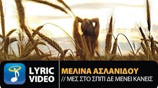 Μελίνα Ασλανίδου - Μες Στο Σπίτι Δε Μένει Κανείς (Official Lyric Video HQ)