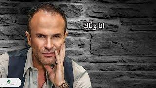 Ayman Zbib ... Ana Wayak - With Lyrics |  أيمن زبيب ... انا ويًاك - بالكلمات