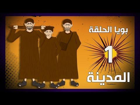 بويا - الحلقة 1 - المدينة - Bouya Ep 1 - Lmdina
