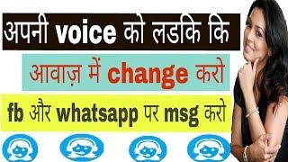 How to Change Voice Male to Female During sent message whatsapp and facebook | in Hindi | i