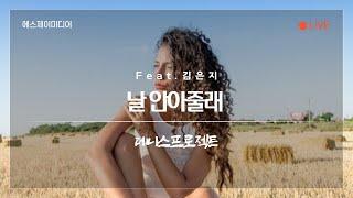 ➠ 날 안아줄래 (Feat.김은지) - 데니스프로젝트