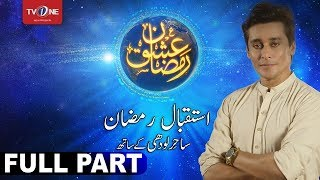 Istaqbal e Ramazan | Sahir Lodhi | Full Part | 2017 | TV One width=