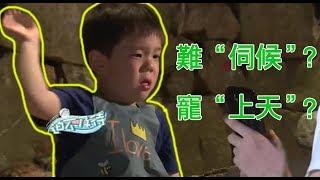 """平时太宠儿子了?杜江不在身边嗯哼很难""""伺候"""",挺难为邓伦的"""