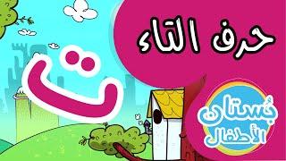 شهر الحروف: حرف التاء (ت) | فيديو تعليمي للأطفال
