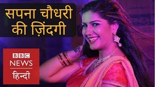 Sapna Choudhary shares her Life Journey (BBC Hindi)