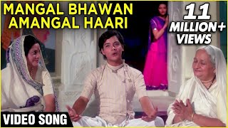 Mangal Bhawan Amangal Haari Video Song | गीत गाता चल | Sachin | Sarika | Ravindra Jain