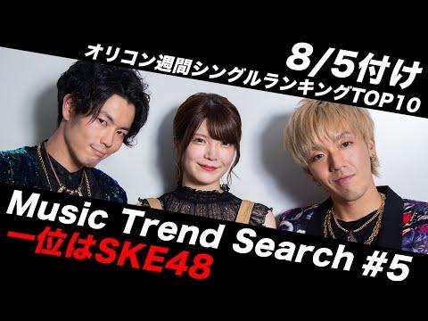 【Music Trend Search 5】8/5付オリコン週間シングルランキングTOP10-1位はSKE48