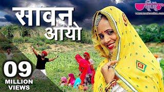 New Rajasthani Song 2018   Sawan Aayo HD Song   Rajasthani Sawan Song width=