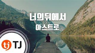 [TJ노래방] 너의뒤에서 - 아스트로(ASTRO) / TJ Karaoke