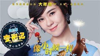 【郁可唯 Yisa Yu】《像小時候一樣》高音質動態歌詞版--電影《熊出沒變形記》主題曲