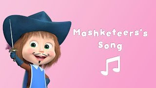 MASHKETEERS'S SONG ⚔️  Masha and the Bear 🎵 Karaoke video with lyrics for kids