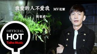 張智成 Z-Chen【我愛的人不愛我】花絮