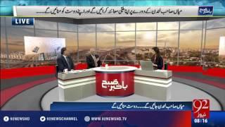 Bakhabar Subh - 09-05-2016 - 92NewsHD