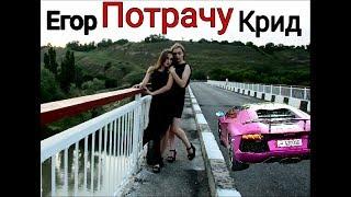 Трек Егор Крид- потрачу 2017
