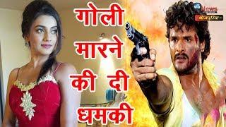 खेसारी लाल ने अक्षरा सिंह को दी गोली मारने की धमकी…? | Khesari Threatens Akshara