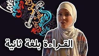 #دودة_الكتب: القراءة بلغة ثانية #ح11