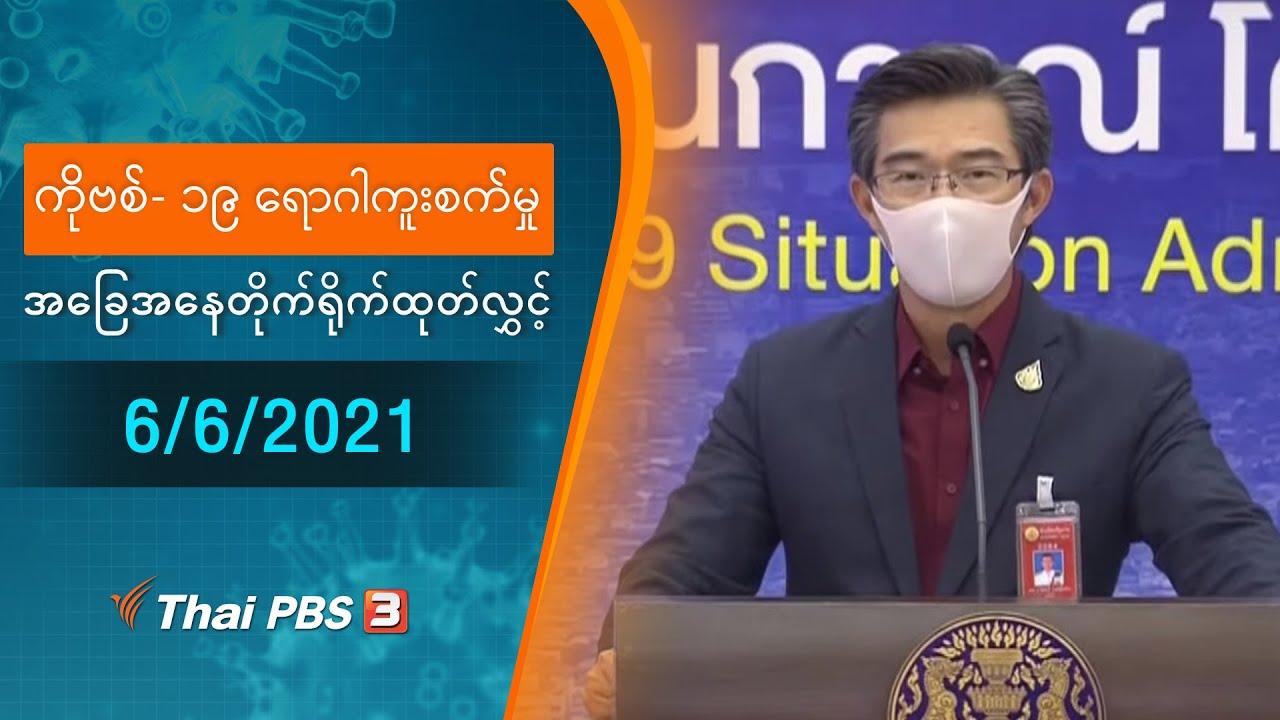 ကိုဗစ်-၁၉ ရောဂါကူးစက်မှုအခြေအနေကို သတင်းထုတ်ပြန်ခြင်း (6/06/2021)