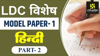 Question 16 to 30   MODEL PAPER-1 (PART-2)   LDC विशेष   Hindi width=