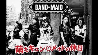 BAND-MAID 「萌えキュン メイドの休日」第8回公開!(BAND-MAID COLUMN8 COMPILATION)