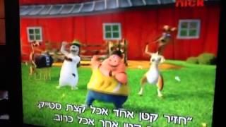 חזיר ולהקת הבנים