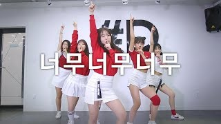 [ kpop ] I.O.I (아이오아이) - Very Very Very (너무너무너무) Dance Cover (#DPOP)
