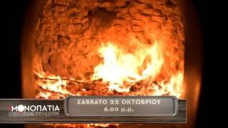 Στα Μονοπάτια των Γεύσεων - Φούρνος Μπάστα - Ζάκυνθος // Trailer