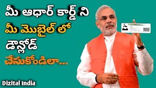 Download ADHAAR Card In Your Mobile can Easily in Telugu    download Your ADHAAR In Your mobile   