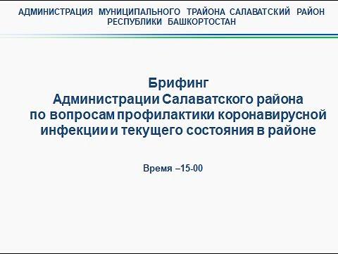 Брифинг Администрации  Салаватского района по актуальным вопросам в сфере здравоохранения от 8.07.2021