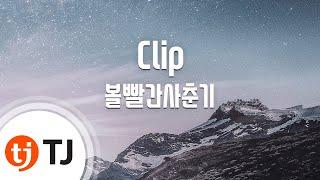 [TJ노래방] Clip - 볼빨간사춘기 / TJ Karaoke