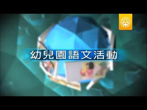 幼兒園教學正常化及友善教保服務計畫宣導短片_語文教學領域 - YouTube