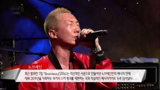 [EBS 스페이스 공감] 미방송 영상 노브레인 - 한밤의 뮤직