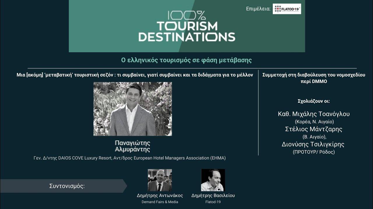 100% Tourism Destinations   Ο ελληνικός τουρισμός σε φάση μετάβασης