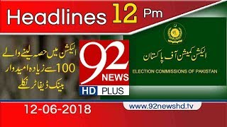 News Headlines | 12:00 PM | 12 June 2018 | 92NewsHD