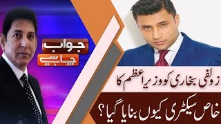Jawab Chahye | Zulfi Bukhari appointed special assistant to PM 18 Sep 2018 | 92NewsHD