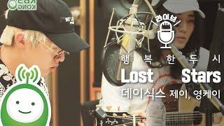 """데이식스(DAY6) 제이, 영케이 """"Lost Stars (원곡 : Adam Levine)"""" [행복한 두시 조성모입니다]"""